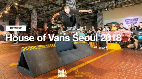 2018 House of Vans Seoul [Daily Grind Skateboard Magazine] [데일리그라인드 스케이트보드 매거진] | DAILY GRIND