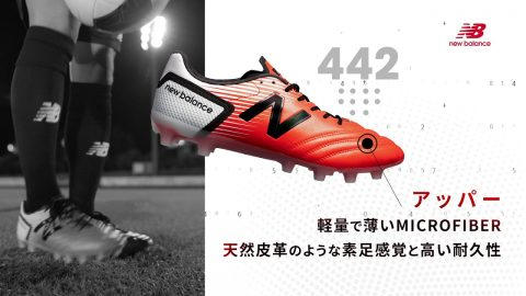 442 SP HG | New Balance Football | newbalance