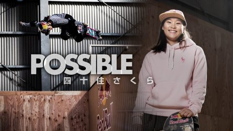 四十住さくら - 540への挑戦|POSSIBLE | Red Bull Skateboarding