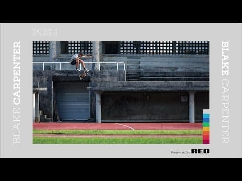 Blake Carpenter - The PUSH Part - The Berrics