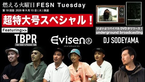 燃える火曜日 / FESN Tuesday 第18回 | FarEastSkateNetwork