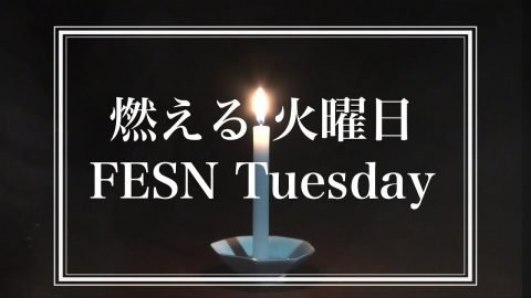 燃える火曜日 / FESN Tuesday 第3回 | FarEastSkateNetwork