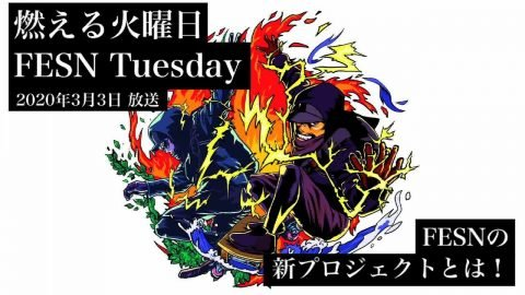 燃える火曜日 / FESN Tuesday 第5回 | FarEastSkateNetwork
