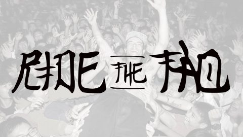 RIDE THE TAO: etnies China Tour | etnies