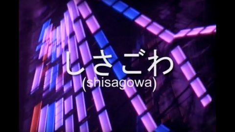 Shisagowa | Vague Skate Mag